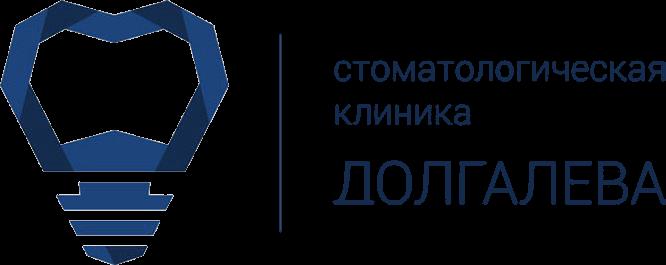 Стоматология в Ставрополе. Клиника Долгалева